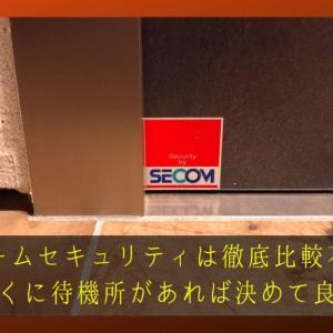 新築のホームセキュリティどうする?|最優先ポイントとセコムの使用感