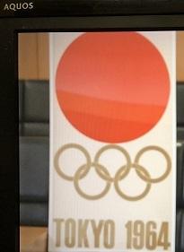 「いだてん」五輪×高度成長/亀倉ポスターの衝撃