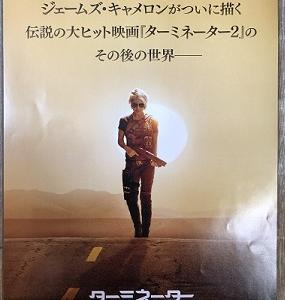 傑作の続編映画「ターミネーターニューフェイト」