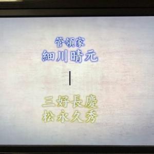 「麒麟がくる」天下をおさえた三好長慶の革新性!