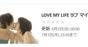 父娘ともに同性愛の映画「LoveMyLife」
