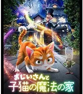 がんばれ茶トラ猫!アニメ「子猫の魔法の家」
