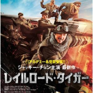 ジャッキー・チェン対日映画「レイルロード・タイガー」