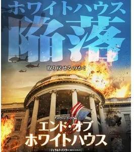 朝鮮系武装集団と戦う!「エンド・オブ・ホワイトハウス」