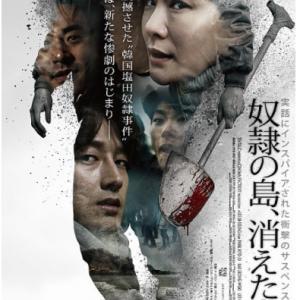 引き込まれる!実録タッチの韓国映画「奴隷の島」