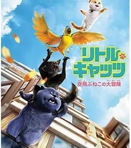 中国アニメって今すごい!「空飛ぶねこの大冒険」