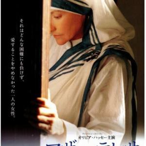 必ず実現する!信念の人の映画「マザー・テレサ」