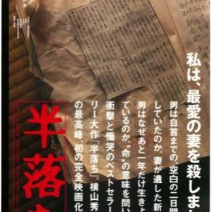 映画「半落ち」直木賞訣別騒動で話題小説の映画化