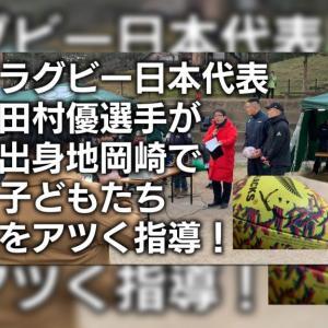試合の合間の話題に・・・。|田村選手が地元岡崎市に戻った時の映像