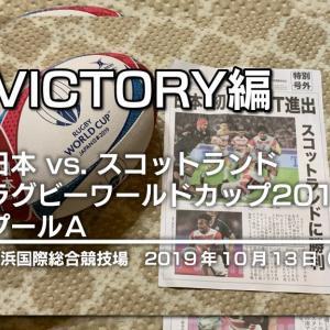 記録|VICTORY編|日本 vs. スコットランド ラグビーワールドカップ2019 プールA|2019年10月13日