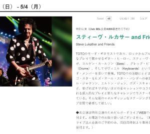 来日がとても待ち遠しい! Steve Lukather and Friends