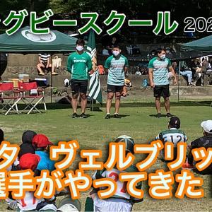 岡崎ラグビースクールにTOYOTA VERBRITS トヨタ自動車ラグビー部 ヴェルブリッツの選手がやってきた! https://youtu.be/au8qj6jV0_g