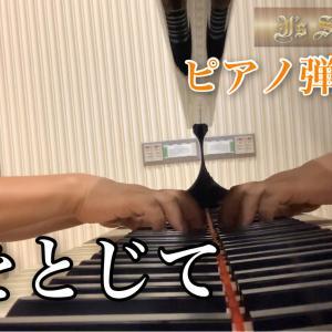 グランドピアノがあったのでフルコーラスやってみた|瞳をとじて|ピアノ弾き語り|https://youtu.be/8qp0jkSQ-cg