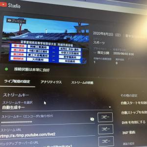 お仕事のライブ配信! 2020年8月2日(日) 夏季愛知県高等学校野球大会 岡崎市民球場
