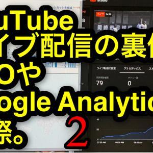 その2 YouTubeライブ配信の裏側!SEOやGoogle Analyticsの実際。これからライブ配信が増えると言うことで何か役立てば!