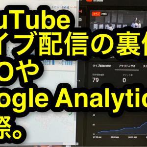 その1 YouTubeライブ配信の裏側!SEOやGoogle Analyticsの実際。これからライブ配信が増えると言うことで何か役立てば!