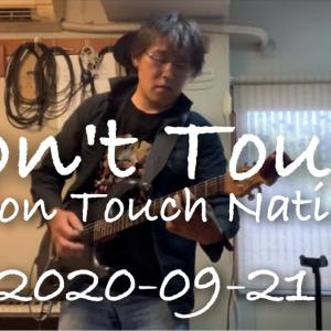 Don't Touch / Non Touch Nation 2020-09-23 今朝の素振り! https://youtu.be/H69iyg6Uo4U