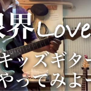 キッズギター🎸で今宵の素振り! 限界LOVERS / SHOW-YA 2020-09-20 オクターブチューニングしました。 https://youtu.be/4Po1H91QjaI