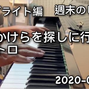 週末はピアノと過ごす時間。アップライトピアノ編 「星のかけらを探しに行こう」イントロ| 2020-09-27 https://youtu.be/E_WJpXklFpI