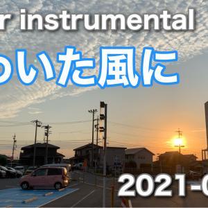 Guitar instrumental かわいた風に 2021-06-22