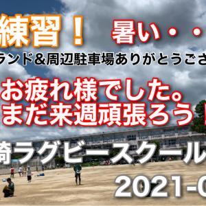 通常練習=模擬試合 #岡崎ラグビースクール #四年生 2021-07-25
