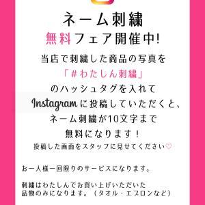 わたしん旭店インスタグラムでネーム刺繍無料フェア開催中!