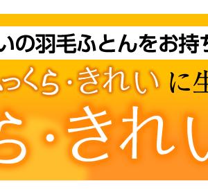 わたしん旭店「ふっくら・きれいフェア」開催!