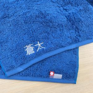 オリジナルネーム刺繍のタオルです