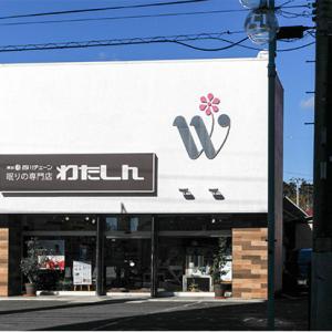 わたしん匝瑳店を紹介します!