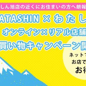WATASHIN×わたしん、オンライン×リアル店舗キャンペーン開催