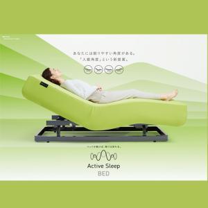 Active Sleep BEDを体験してみませんか?