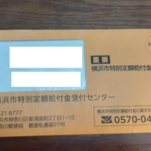 横浜市特別定額給付金 申請書届く