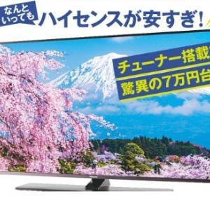 4Kテレビ こんなに安い