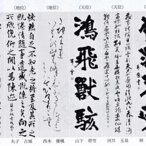 2020年10月聖筆書道会(書林)成績。