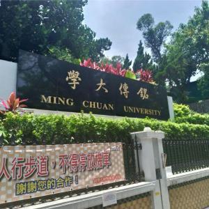 台湾の銘伝大学に留学することを決めた理由