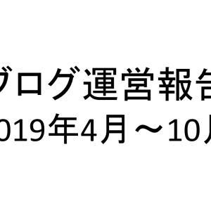 【2019年4月~10月】ブログ運営報告