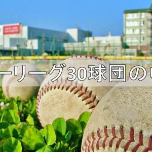 メジャーリーグ30球団の中国語を紹介!
