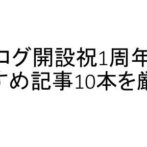 ブログ開設祝1周年!おすすめ記事10本を紹介!