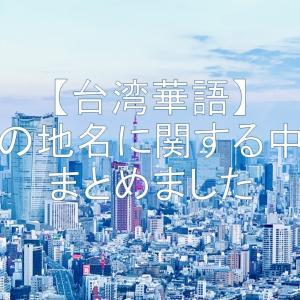 【台湾華語】日本の地名に関する中国語