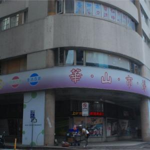 台北で大人気「阜杭豆漿(フーハンドウジャン)」で絶品朝ご飯を食べる!