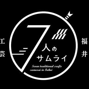 福井7人の工芸サムライ・福井の伝統工芸若手職人グループ