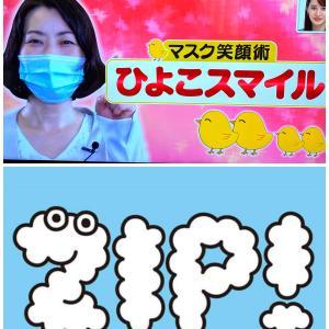日本テレビ『zip!』に第2弾笑顔術で出演させて頂きました!