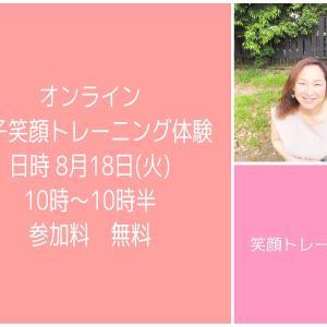 笑顔トレーナーASAKOさん無料体験講座開講のお知らせ