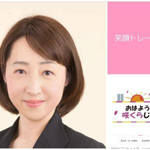 ラジオ番組(エフエム戸塚)で笑顔トレーナーひろみさん出演