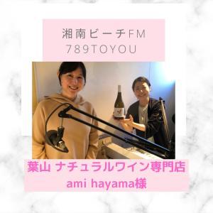 湘南ビーチFM 789TO YOU