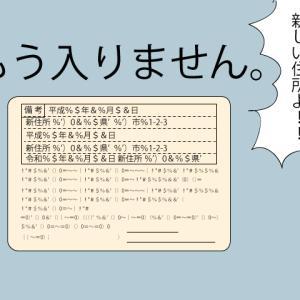 =転勤のデメリット=3