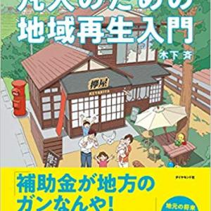 木下斉「地元がヤバい…と思ったら読む 凡人のための地域再生入門」を読む。