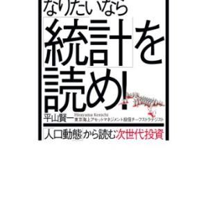 平山賢一『勝ち組投資家になりたいなら「統計」を読め!  「人口動態」から読む次世代投資』を読む。
