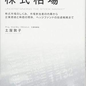 土屋敦子『本当にわかる株式相場』を読む。
