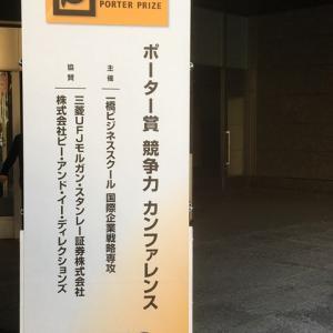 ポーター賞 競争力カンファレンス2019 その1